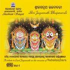 SHRI JAGANNATH BHAJANAVALI  Vol1