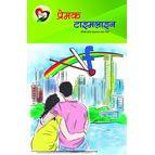 Mithila Book ( प्रेमक टाइमलाइन)