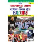 GENERAL KNOWLEDGE & WHO'S WHO 2016 — HINDI