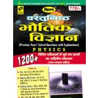 KIRAN'S VASTUNISTH PHYSICS SCIENCE – HINDI
