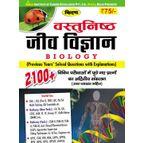 Kiran's Vastunisth Biology Science – Hindi