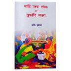 Mithila Book  ( मांटी परक  लोक  आ सुफांटी जतरा )