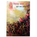 Mithila Book  ( निछचछ बताह भेल )