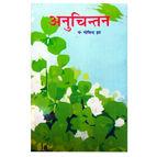 Mithila Book  (अनुचिन्तन )