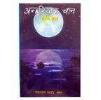 Mithila Book ( अन्हरियाक चान )