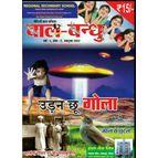 Bal Bandhu Maithili Patrika (बाल-बन्धु मैथिलि पत्रिका ) अंक-2