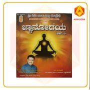 Jnyanodhaya (Part-1) by Shri Lakshmi Srinivas Guruji