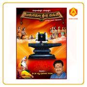 Murugammala History Book