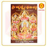 Shri Ashtalakshmi Puja Paddhati