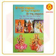 Shri Lalitha, Shri Lakshmi, Shri Vishnu Sahasranama