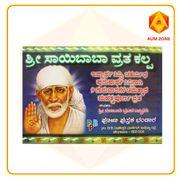 Shri Sai Baba Vratha kalpa