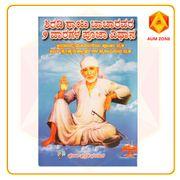 Shirdi Sai Babaravara 9 varagala puja vidhana