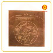 Sri Karya Siddhi Yantra  5 X 5