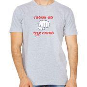 Ganchali  bidi kannada maatadi tshirt grey colour