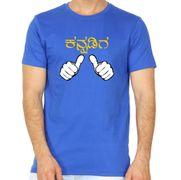 Nanu kannadiga royal blue colour round neck kannada t-shirt