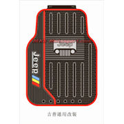 MXS2447 Floor Mats For Universal Car
