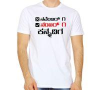 number 1 kannadiga white colour round neck kannada tshirt