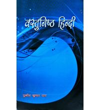 Vastunishth Hindi By Punit Kumar Rai-(Hindi)