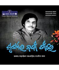 Popular Songs of Akshaya Mohanty (Odia)