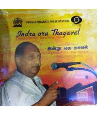 Indru Oru Thagaval Thenkatchi Ko, Swaminathan (Vol-2)