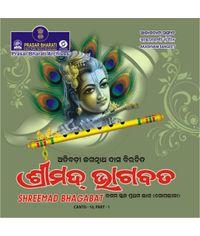 Shreemad Bhagabat (Canto-10-Part-1)