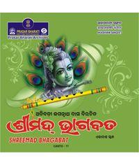 Shreemad Bhagabat (Canto-11)