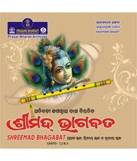 Shreemad Bhagabat (Canto-1,2 & 3)