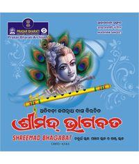 Shreemad Bhagabat (Canto-4,5  & 6)