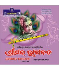 Shreemad Bhagabat (Canto-7 & 8)