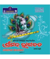 Shreemad Bhagabat (Canto-9)