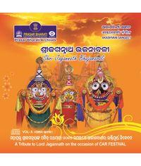 Shri Jagannath Bhajanavali Vol 5
