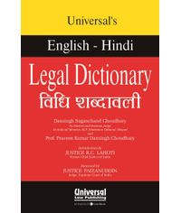 Legal Dictionary (English  Hindi) (Reprint)