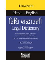 Legal Dictionary (Hindi  English) 2010 Edn. (Reprint)
