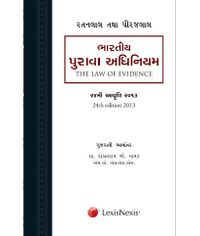 The Law of Evidence?with The Criminal Law (Amendment) Act, 2013 (Gujarati Translation)