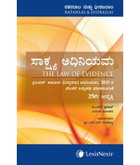 The Law of Evidence (Kannada Translation) - As Amended by the Criminal Law (Amendment) Act, 2013