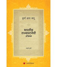Introduction to the Constitution of India (Marathi Translation)