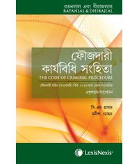 Ratanlal & Dhirajlal?s The Code of Criminal Procedure (Bengali Translation)