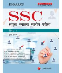 SSC-Combined Graduate Level (Tier 1) The Complete Preparation Guide (Hindi)