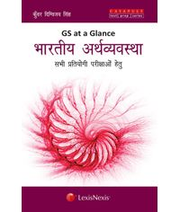 GS at Glance – Bhartiya Arthvyavastha (Hindi)