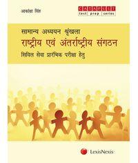 Samanya Adhyan Shrinkhla – Rashtriya Evam Anterrashtriya Sangathan (Hindi)
