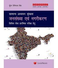 Samanya Adhyan Shrinkhla - Jansankhya evam Nagrikaran (Hindi)