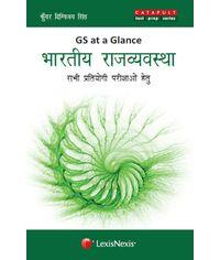 GS at Glance - Bhartiya Raj Vyavastha (Hindi)