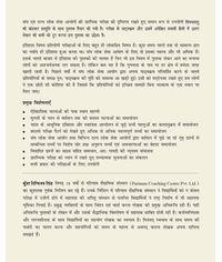 Samanya Adhyan Shrinkhla - Aadhunik Bharat ka Itihaas (Hindi)