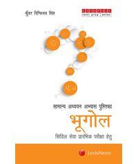 Samanya Adhyan Abhyas Pustika - Bhugol (Hindi)