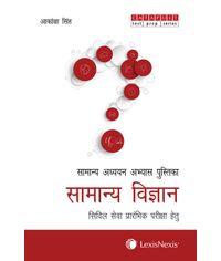 Samanya Adhyan Abhyas Pustika - Samanya Vigyan (Hindi)