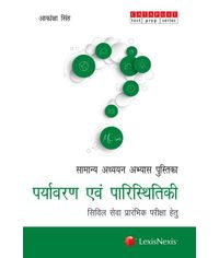 Samanya Adhyan Abhyas Pustika – Paryavaran Evam Paristhitiki (Hindi)