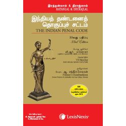 Ratanlal and Dhirajlal THE INDIAN PENAL CODE in Tamil 33rd Edition