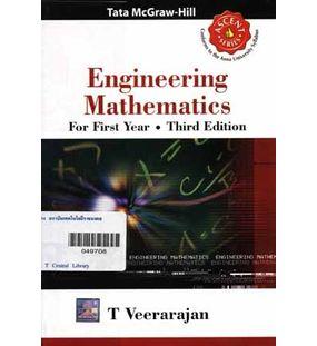 Engineering Mathematics | T.Veerarajan