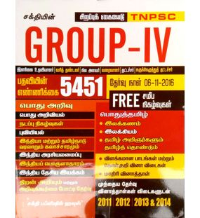 TNPSC GROUP IV+Current Events (TAMIL)