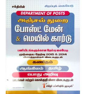 Department of Posts Recruitment of Postman / Mail Guard (TAMIL)